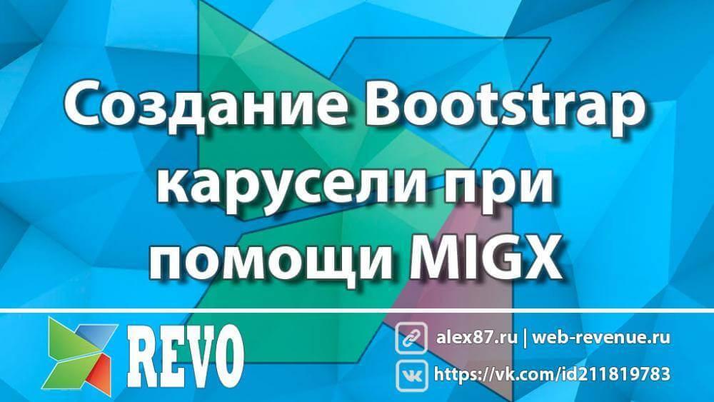 MODX Revolution - Создание слайдеров при помощи MIGX (на примере Bootstrap3 carusel)