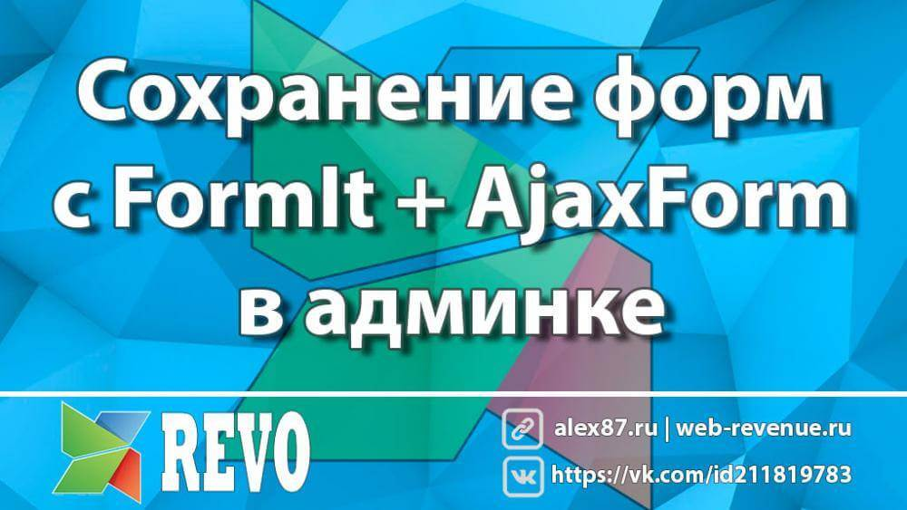 Сохранение MODX форм с FormIt + AjaxForm в админке сайта