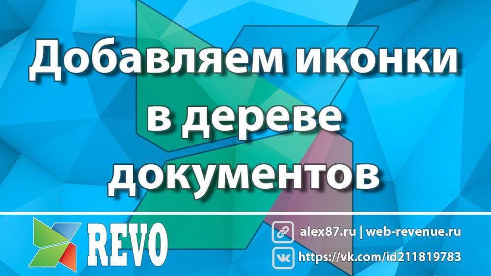 Иконки в дереве MODX Revo