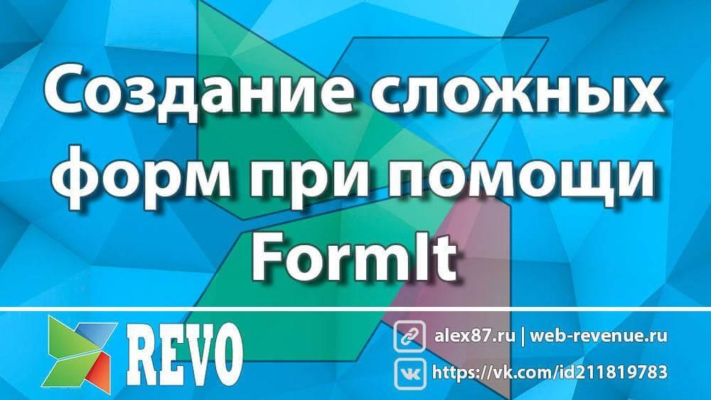 Создание сложных форм на MODX при помощи FormIt