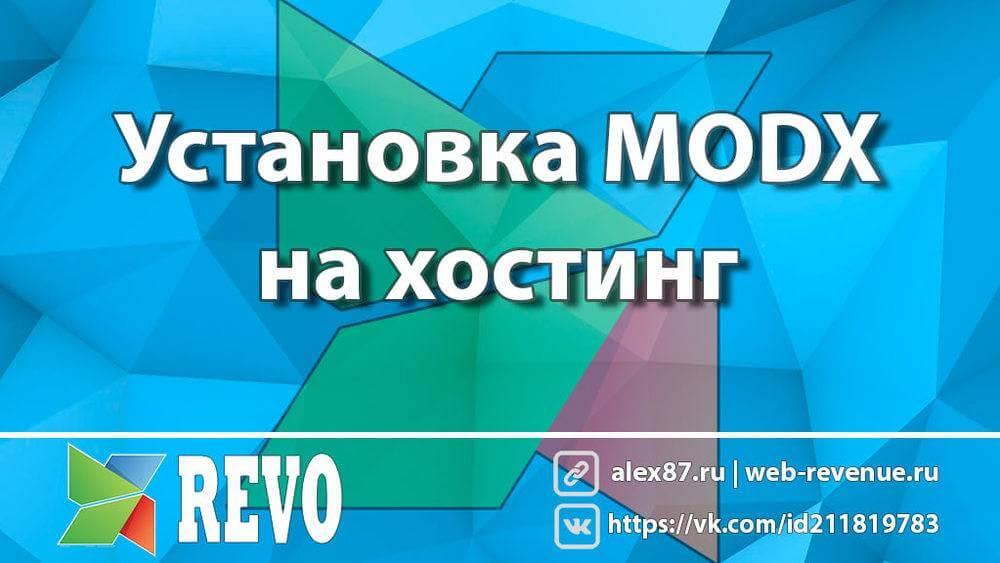 Установка MODX Revo на хостинг