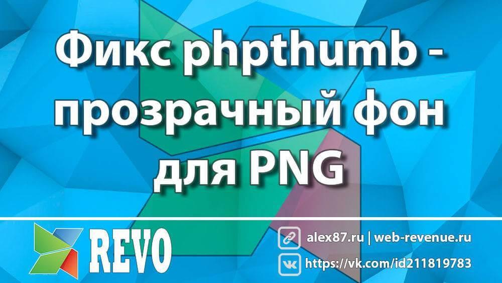 modx revo фикс phpthumb - прозрачный фон у png