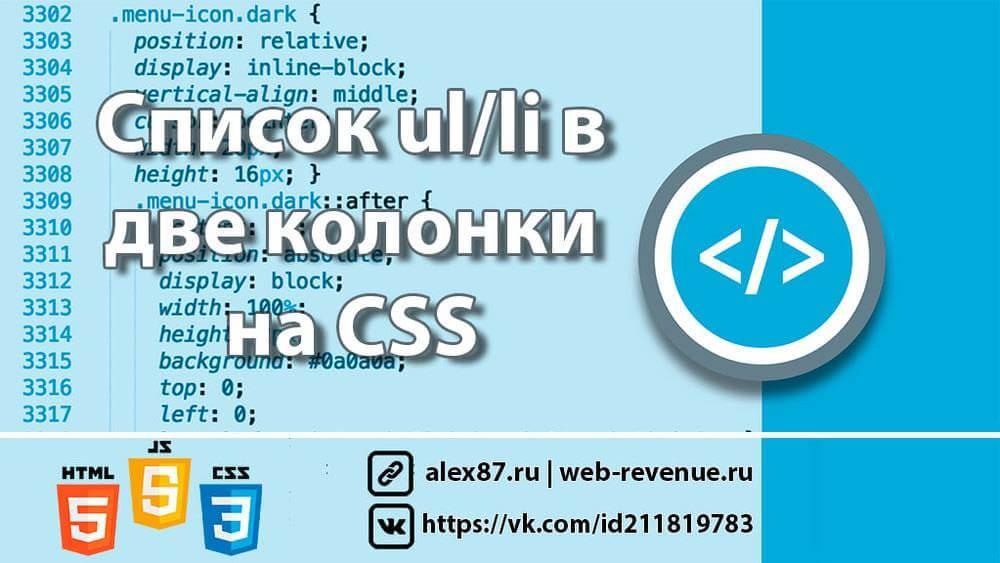 CSS - разбиваем список li на две равных колонки