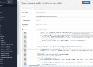 закоментируем строчку в phpthumb.class.php