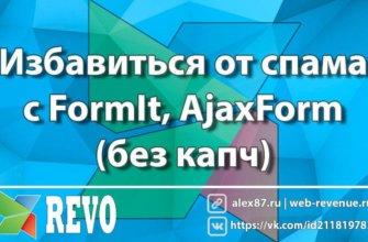 Избавиться от спама с FormIt, AjaxForm (без капч)