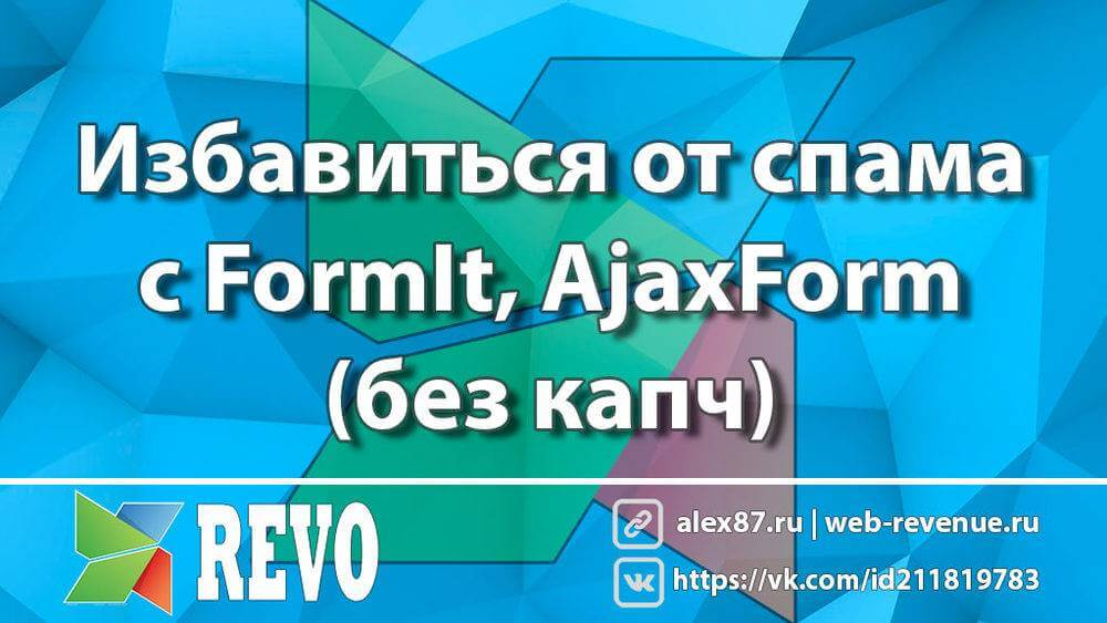 Как в MODX Revo избавиться от спама с FormIt, AjaxForm