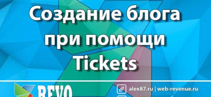 Создание блога на MODX Revo при помощи Tickets