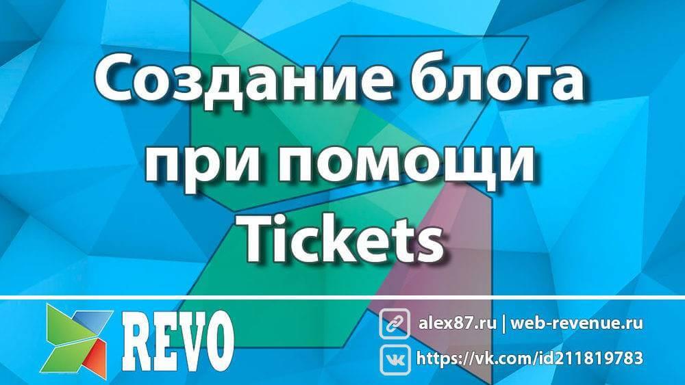 Создание блога при помощи Tickets