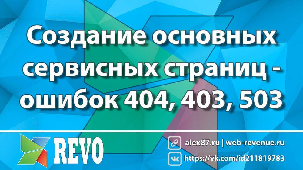 Создание страниц ошибок 404, 403, 503