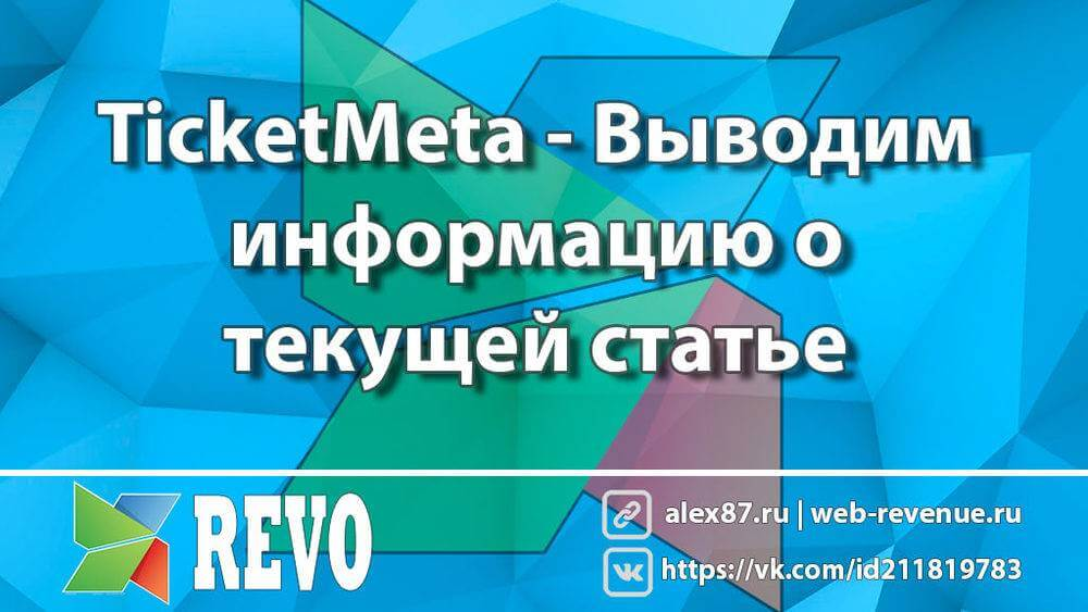 TicketMeta - Выводим информацию о текущей статье в MODX