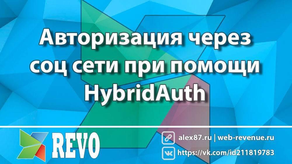 MODX - авторизация через соц сети при помощи HybridAuth