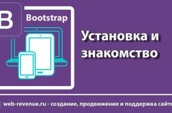 установка и знакомство с bootstrap