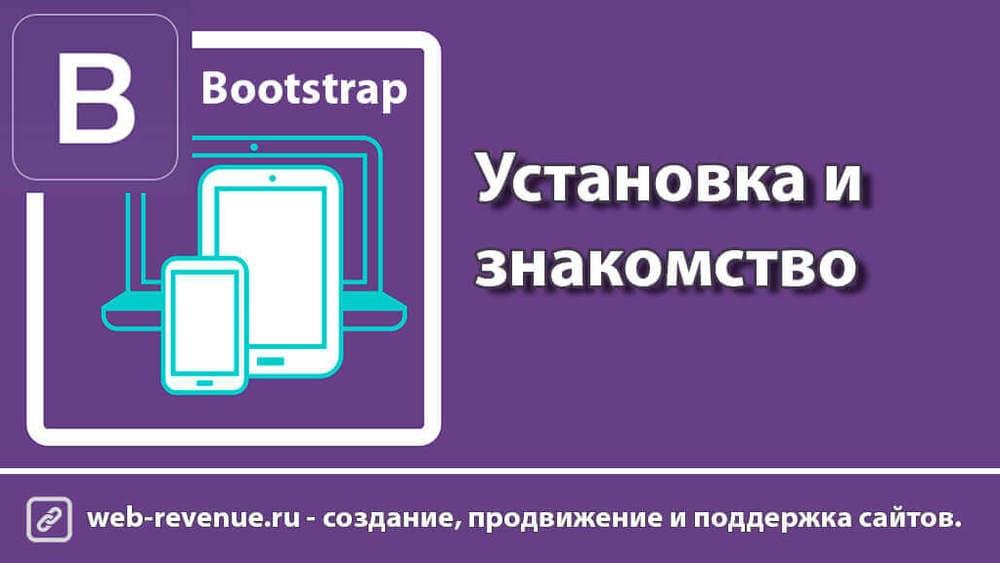 Установка bootstrap на хостинг mp3 файлы на хостинге