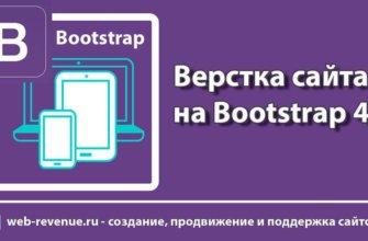 верстка сайта на основе bootstrap 4