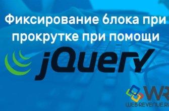 Фиксирование блока при прокрутке при помощи jQuery