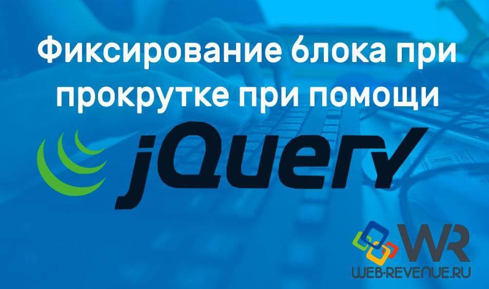 jQuery - Фиксирование блока при прокрутке