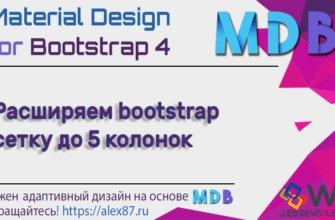 Расширяем bootstrap 4 сетку до 5 колонок