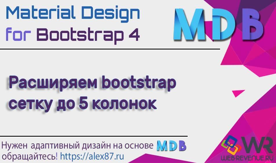 Расширяем сетку Bootstrap 4 до 5 колонок