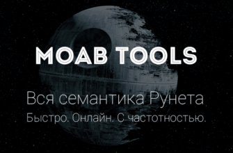 moab-tools-banner