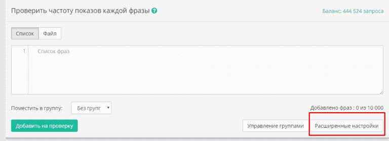 Инструмент «Проверка частоты» («Direct Check»)