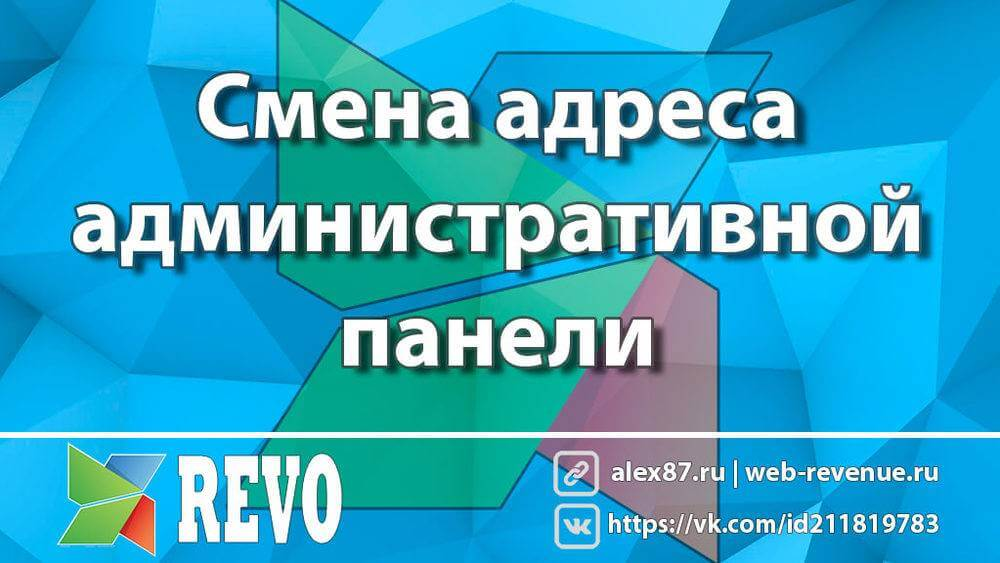 Смена адреса административной панели MODX Revo