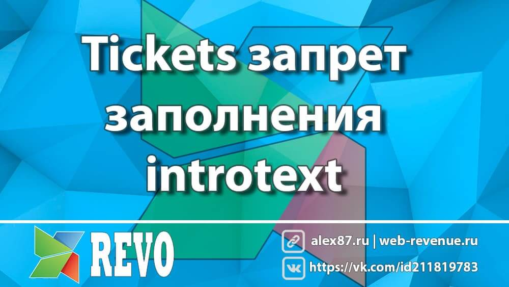 MODX Tickets запрет заполнения introtext