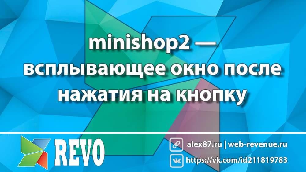 minishop2 - всплывающее окно после нажатия на кнопку