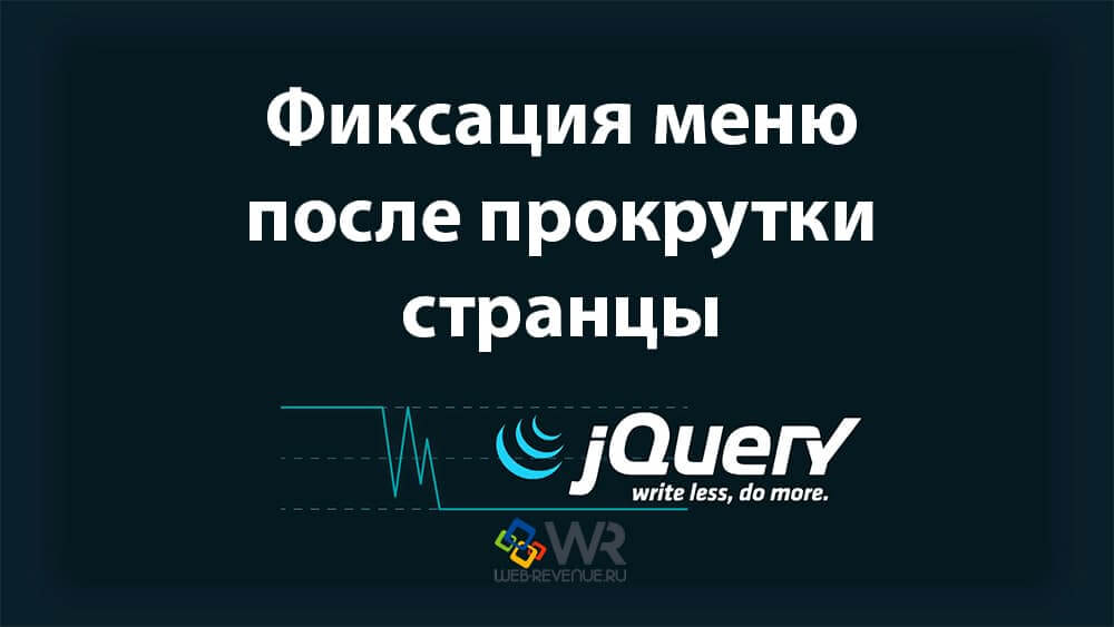 jQuery - Фиксация меню после прокрутки страницы