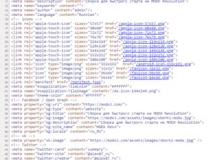 SEO оптимизированный код head