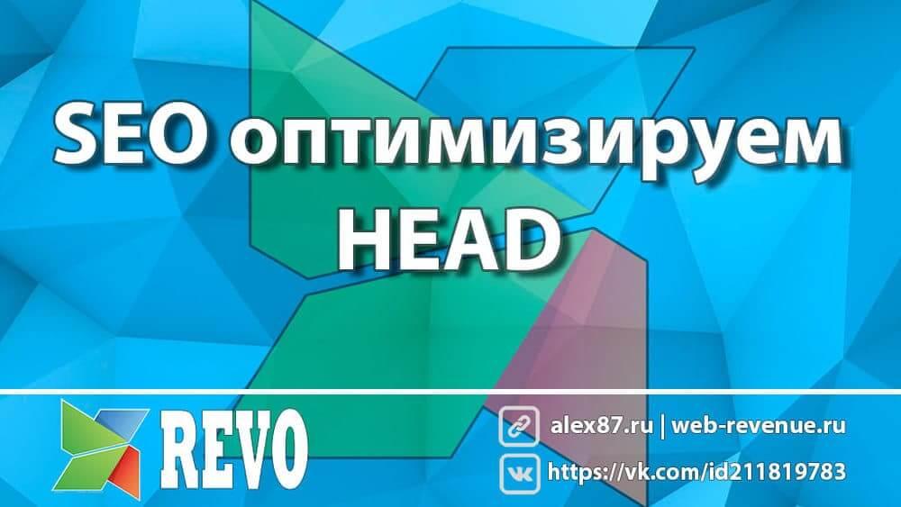 SEO оптимизируем HEAD в MODX