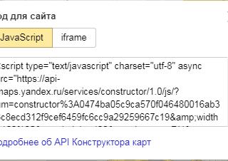 Код для сайта