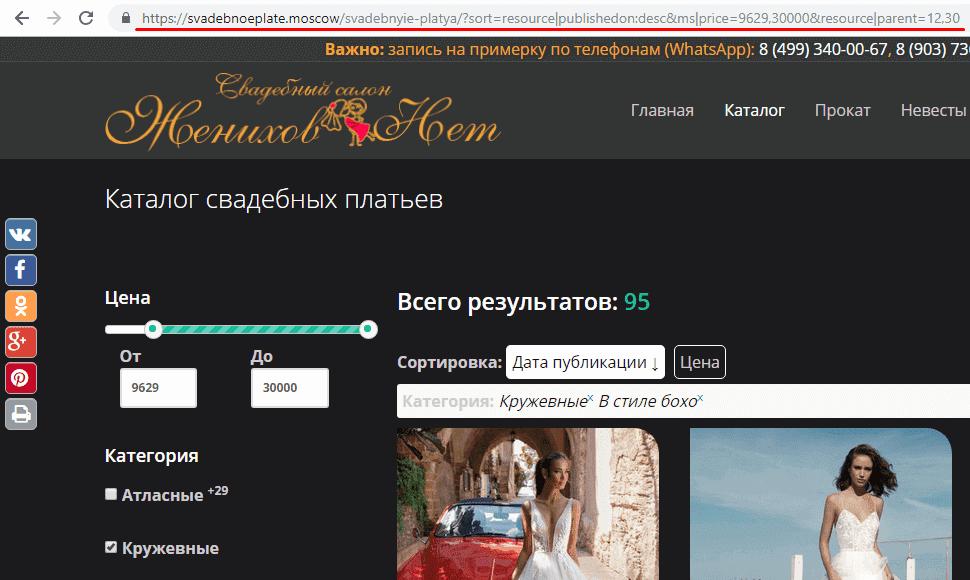 Пример ЧПУ генерируемого фильтрами интернет магазина