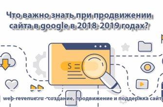 Что важно знать при продвижении сайта в google в 2018-2019 годах?