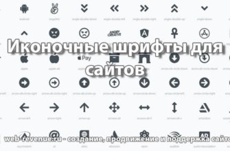 Иконочные шрифты для сайтов