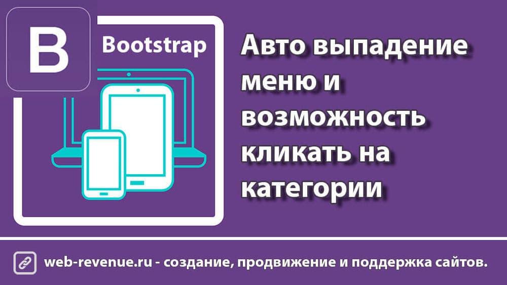 Авто выпадение меню и возможность кликать на категории в Bootstrap 4 меню
