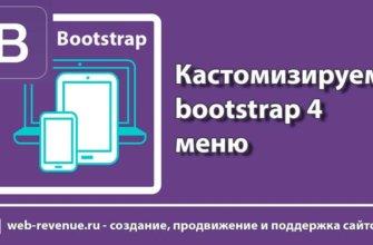 Кастомизируем bootstrap 4 меню