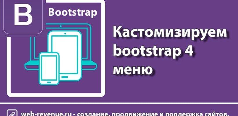Кастомизируем bootstrap 4 меню   web-revenue ru