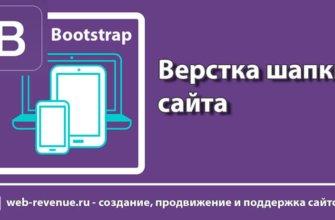 Верстка шапки сайта при помощи bootstrap 4