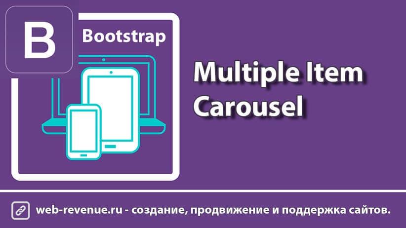 bootstrap 4 карусель из нескольких элементов
