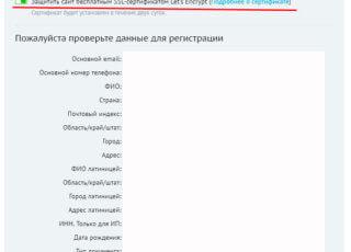 Последний шаг регистрации домена