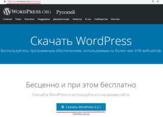 Скачиваем актуальны WordPress