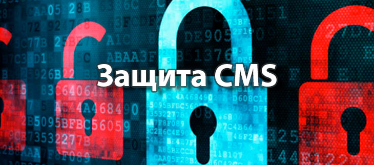 Защита CMS