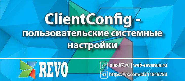ClientConfig - пользовательские системные настройки