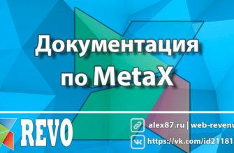 Документация по MODX MetaX