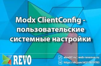 Modx ClientConfig - пользовательские системные настройки