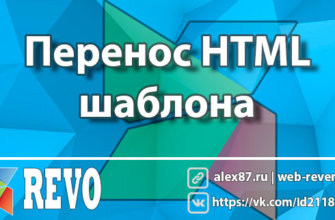 Перенос HTML шаблона в MODX Revo