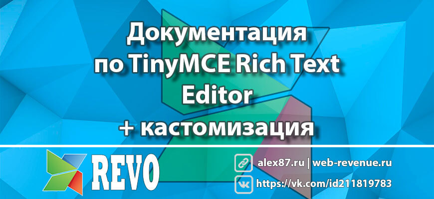 MODX TinyMCE Rich Text Editor