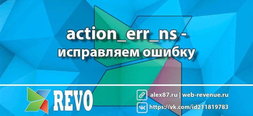 MODX action_err_ns - исправляем ошибку