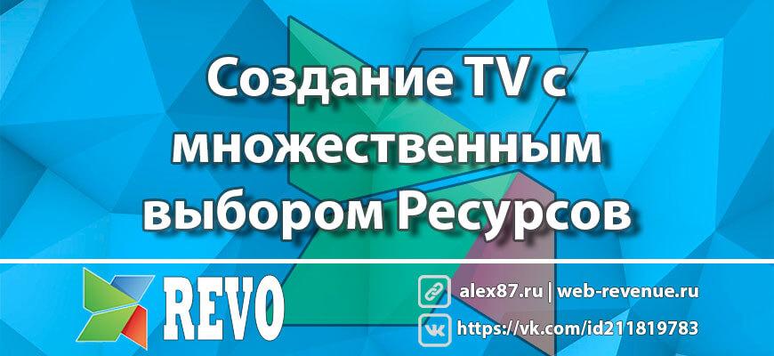 Создание TV c множественным выбором Ресурсов