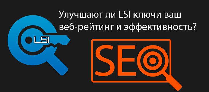 Улучшают ли LSI ключи ваш веб-рейтинг и эффективность?